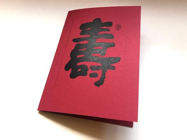 Gutschein mit Schriftzeichen kotobuki (Glückwunsch)