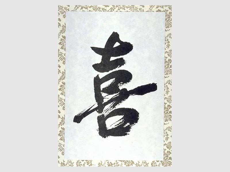 Briefkarte Freude