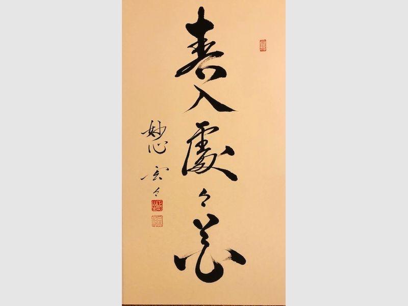 "Kalligraphie-Kalender 2020 ""Jahr der Ratte "" - Kanji"