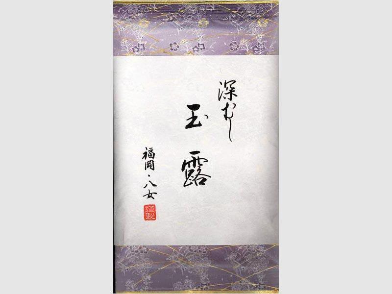 Gyokuro Hoshino 50g